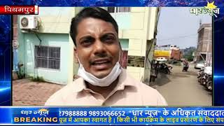 धार जिले पीथमपुर में खनन व कस्ट्रक्शंन माफिया द्वारा पत्रकार को दी जान से मारने की धमकी