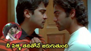 నీ పెళ్ళి తనతోనే జరుగుతుంది   Latest Telugu Movie Scenes   Bhavani HD Movies