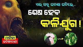 Found End of KaliYuga Proof in Malika | Malika Rahasya | Satya Bhanja
