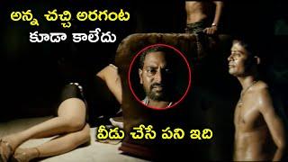 వీడు చేసే పని ఇది   Latest Telugu Movie Scenes   Bhavani HD Movies