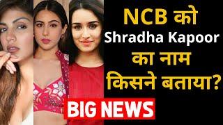 NCB Ko Is Bande Ne Bataya Shraddha Kapoor, Sara Ali Khan Ka Naam, Kaun Hai Ye Admi