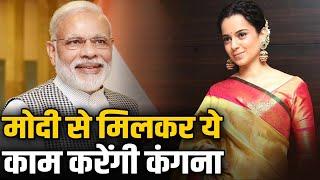 Kangana Ne Shivsena Sang Viviad Par Kyon Kaha PM Modi Se Milkar Karungi Baat