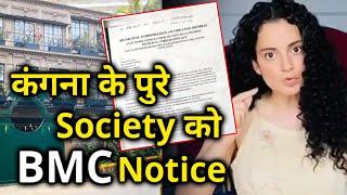 Ab BMC Ne Kangana Ke Pure Society Ko Bheja NOTICE, Full Details Janiye