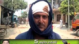 बागपत : रुपये के लेन-देन को लेकर संघर्ष, मौके पर पहुंची पुलिस पर पथराव, भागकर बचाई जान