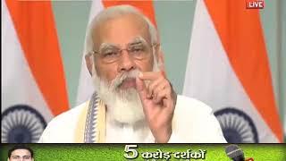 PM मोदी ने दी चुनावी सौगात की तीसरी किस्त, बोले- देश को गति दे रहे बिहार के इंजीनियर