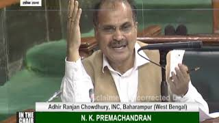 Adhir Ranjan Chowdhury on the Salary, Allowances and Pension of Members of Parliament Bill, 2020