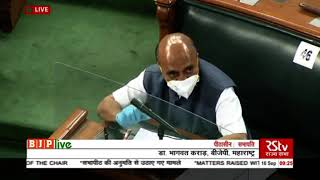 Dr. Bhagwat Karad on Matters Raised With The Permission Of The Chair in Rajya Sabha :16.09.2020