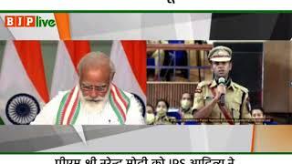 पीएम श्री नरेन्द्र मोदी को IPS आदित्य ने सुनाई दिल को छू लेने वाली कविता - मैं खाकी हूं।