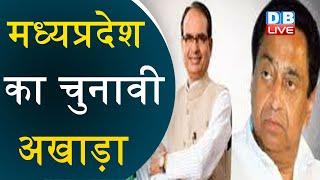 Madhya Pradesh का चुनावी अखाड़ा | BJP को राम का सहारा |#DBLIVE
