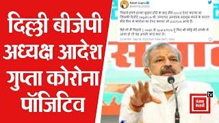 कोरोना की चपेट में दिल्ली BJP अध्यक्ष Adesh Gupta, ट्विटर पर दी जानकारी