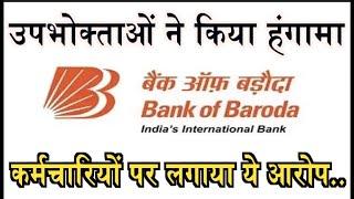 लखनऊ में बैंक में उपभोक्ताओं ने किया हंगामा, कर्मचारियों पर लगाया ये आरोप..