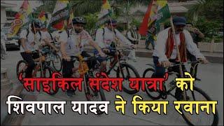 लखनऊ से दिल्ली तक 'साइकिल संदेश यात्रा' को शिवपाल यादव ने किया रवाना