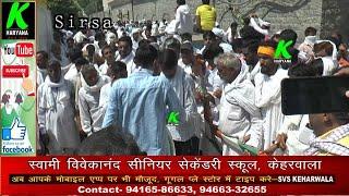Ch.रणजीत सिंह के आवास पर किसान नेताओं की टंकी पर चढने की चेतावनी को दूसरे किसानों ने किया बडा ऐलान