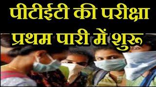 Rajasthan | PTET पीटीईटी प्रवेश परीक्षा दो पारियों में | JANTV |