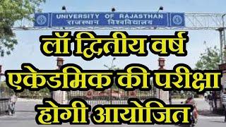 Rajasthan University अंतिम वर्ष की परीक्षाएं ,लॉ द्वितीय वर्ष एकेडमिक की परीक्षा होगी आयोजित |