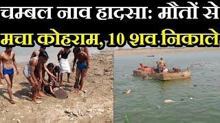 Kota Boat Accident Update | Chambal Boat Accident  | चंबल नदी में नाव पलटने से 12 की मौत, मचा कोहराम