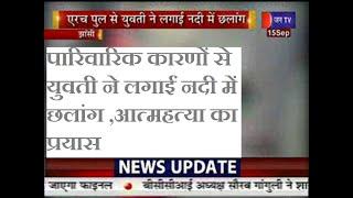 Jhansi- पारिवारिक कारणों से युवती ने लगाईं नदी में छलांग ,आत्महत्या का प्रयास