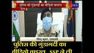 Bareli- पुलिस की गुंडागर्दी का वीडियो वाइरल , SSP ने ली मामले की जानकारी | jantv