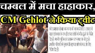 Chambal Boat Accident Update | CM गहलोत ने कोटा चंबल हादसे पर ट्वीट कर जताई संवेदना