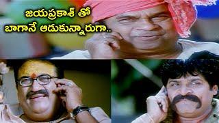 జయప్రకాశ్ తో బాగానే ఆడుకున్నారుగా..   Latest Telugu Movie Scenes   Bhavani HD Movies
