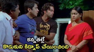 కన్నతల్లే కొడుకుని కిడ్నాప్ చేయించింది   Latest Telugu Movie Scenes   Bhavani HD Movies
