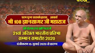 श्री ज्ञानसागर जी महाराज|ज्ञान वाणी | Date:-11/09/20|Acharya Shri Gyanasagar Ji Maharaj
