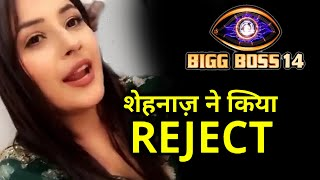 Bigg Boss 14 | Shehnaaz Gill Ne Kiya GUEST ENTRY Ko Reject, Kya Boli Shehnaaz