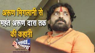 अरुण मिगलानी से महंत अरुण दास महाराज बनने तक की कहानी,डीजे लगाकर सड़के रोकने पर महंत क्यो दिखे नाराज़