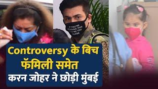 Controversy Ke Bich Karan Johar Ne Apne Family Ke Sath Chodi Mumbai, Kaha Gaye Karan Johar