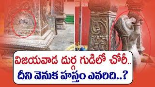 విజయవాడ దుర్గ గుడిలో చోరీ.. దీని వెనుక హస్తం ఎవరిది..?    Vijayawada durga Temple   AP Latest News