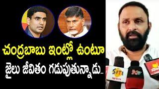 చంద్రబాబు అవినీతి మాస్టర్..Kodali Nani Slams Chandrababu over Amaravati lands issue   ap latest news