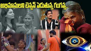 అభిమానులని టెన్షన్ పెడుతున్న గంగవ్వ   Bigg Boss4 Latest Updates   Gangavva   Nagarjuna  Top TeluguTV