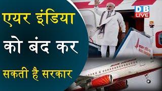 Air India को बंद कर सकती है सरकार | Air India  को नहीं मिल रहे खरीदार |#DBLIVE