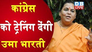 Congress को ट्रेनिंग देंगी Uma Bharti  | Kamal Nath को बताएंगी विरोध का तरीका |#DBLIVE