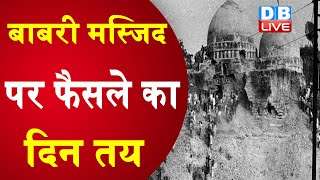 Babri Masjid  पर फैसले का दिन तय   30 सितंबर को फैसला सुनाएगी CBI कोर्ट  #DBLIVE