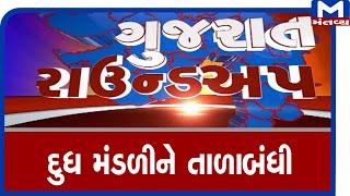 Gujarat Roundup ( 15/09/2020 ) Mantavyanew
