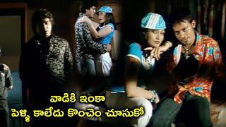 వాడికి ఇంకా పెళ్ళి కాలేదు కొంచెం చూసుకో | Latest Telugu Movie Scenes | Bhavani HD Movies