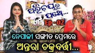 Parichayara Pathe | EP 02 | Singer Antara Chakrabartti | ଗୁପଚୁପ୍ ନା ଦହିବରା? Prishita Das