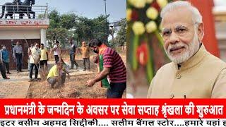 """PM नरेंद्र मोदी के जन्मदिन के अवसर पर चल रहे सेवा सप्ताह की श्रंखला में """"स्वच्छता अभियान कार्यक्रम"""""""