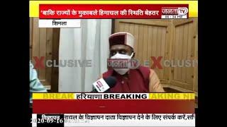 हिमाचल में कोरोना की स्थिति को लेकर स्वास्थ्य मंत्री राजीव सैजल से Janta Tv की खास बातचीत