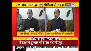 CM JAI RAM THAKUR हुए मीडिया से रूबरू, कहा- एंट्री पर पंजीकरण की जरूरत नहीं