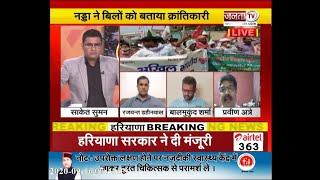 Political Panchayat: बीजेपी अध्यक्ष जेपी नड्डा ने कहा- किसानों पर राजनीति कर रहा विपक्ष
