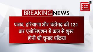 HC ने पंजाब, हरियाणा और चंडीगढ़ के बार एसोसिएशन चुनाव पर लगाई रोक
