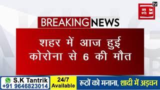 चंडीगढ़ में खौफनाक हुआ कोरोना, शहर में आज हुई 6 की मौत, सामने आये 366 नये मामले