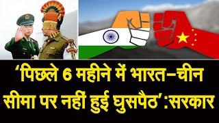 पिछले 6 महीने में भारत-चीन सीमा पर कोई घुसपैठ नहीं हुई : सरकार