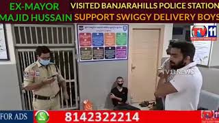 SWIGGY DELIVERY BOYS STRIKE SUPPORT BY EX MAYOR MAJID HUSSAIN VISITED BANJARAHILLS POLICE STATION