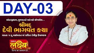 ShriMad Devi Bhagvat Katha || Pu.MaiBhakt Saritadeviji || Ambaji, Gujarat || Day 03