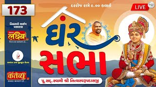 Ghar Sabha (ઘર સભા) 173 @ Tirthdham Sardhar Dt. - 11/09/2020