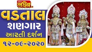Vadtal Shangar Aarti Darshan || 12-09-2020