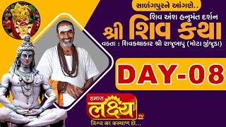 Shiv Katha || Pu.Rajubapu || Salangpur || Day 08